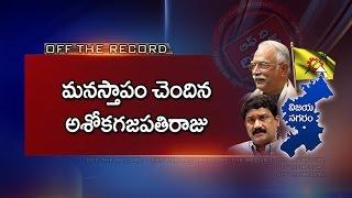 అధ్యక్ష ఎన్నికకు గంటా నిర్ణయం || మనస్తాపం చెందిన అశోకగజపతిరాజు || Off The Record || NTV - NTVTELUGUHD