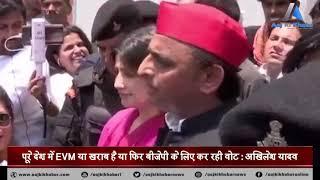 Akhilesh Yadav ने लगाए EVM पर गंभीर आरोप, कह दी ये बड़ी बात - AAJKIKHABAR1