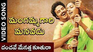 Mangammagari Manavadu | Danchave Menatha Koothura Video Song | Bala Krishna, Suhasini - RAJSHRITELUGU