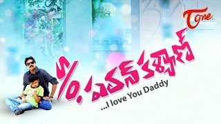 S/O Pawan Kalyan - I Love You Daddy - TELUGUONE