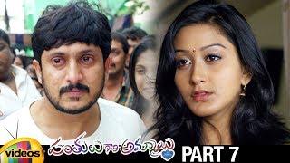 Panthulu Gari Ammayi Telugu Full Movie HD | Ajay | Shravya | Sai Kumar | Part 7 | Mango Videos - MANGOVIDEOS