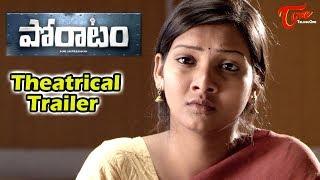 Poratam Theatrical Trailer || Nassar | #Poratam - TELUGUONE