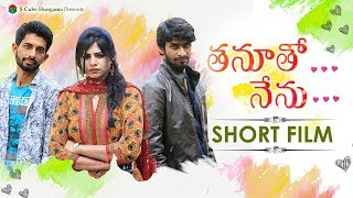 """Thanutho Nenu"" Telugu Short Film 