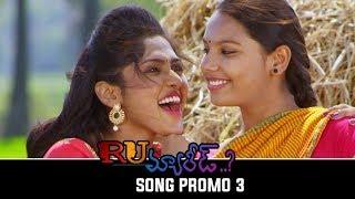 RU Married…?  Movie Dhimak Kharab Video Song Promo | Mourya | Charisma | Venkatraju | TFPC - TFPC