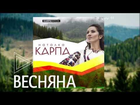 Наталка Карпа - Весняна / прем'єра /
