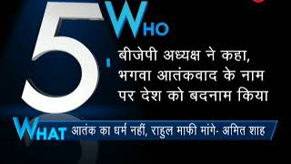 5W1H: BJP President Amit Shah demands apology from Rahul Gandhi over 'Hindu terrorism' remark - ZEENEWS
