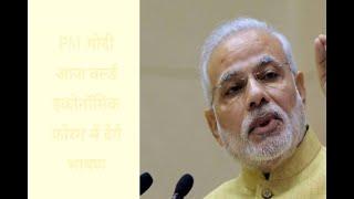 In Graphics: World Economic Forum: PM Modi Will address Davos keynote today - ABPNEWSTV