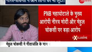 PNB Fraud: Nirav Modi and Mehul Choksi play foul with people in the name of Gitanjali franchise - ZEENEWS