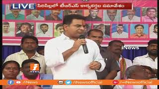 Minister KTR Speech In Public Meeting At Sircilla | People Join TRS Party | iNews - INEWS