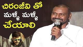 Raghava Lawrence Says want to do film with Chiranjeevi Again and Again | TFPC - TFPC