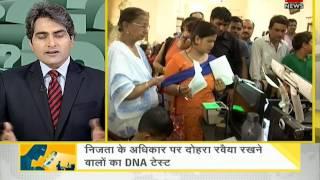 DNA : Analysis of privacy concerns over the Aadhaar|  क्या निजता का अधिकार मौलिक अधिकार होना à - ZEENEWS