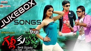 Galli Kurrollu Telugu Movie Songs jukebox || Naga Varma, Shafali Sharma - ADITYAMUSIC