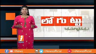 Secret Behind Conflicts Between MP Ponguleti Srinivas And MLA Madan Lal? | Loguttu | iNews - INEWS