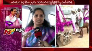 MP Kavitha Face to Face over TRS Bahiranga Sabha || NTV - NTVTELUGUHD