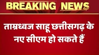 Tamradhwaj Sahu likely to be new Chhattisgarh CM - ABPNEWSTV