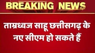 Tamradhwaj Sahu likely to be new Chhattisgarh CM - ABPNEWSTV