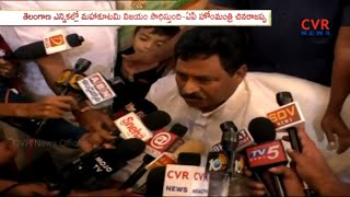 AP Home Minister Nimmakayala Chinarajappa Speaks Over Telangana Mahakutami | CVR News - CVRNEWSOFFICIAL