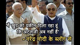 Atal Ji Demise: कैसे मान लूं कि वे अब नहीं रहे', Writes PM Modi In His Blog - ABPNEWSTV