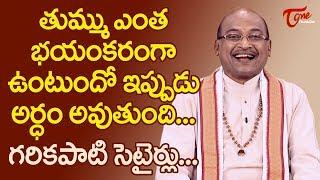 తుమ్ము ఎంత భయంకరంగా ఉంటుందో ఇప్పుడు అర్ధమవుతుంది | Dr Garikapati Narasimha Rao | TeluguOne - TELUGUONE