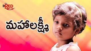 Maha Lakshmi - Latest Telugu Short Film 2019 || Directed By Aryan - YOUTUBE