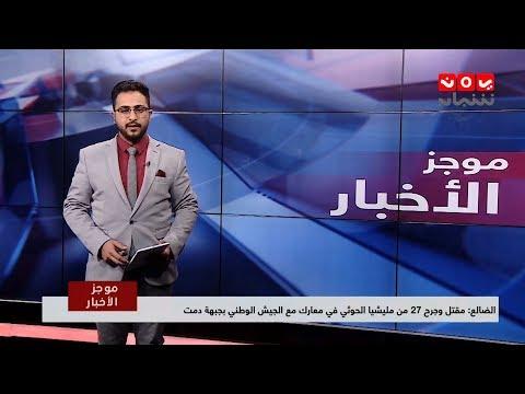موجز اخبار العاشرة صباحا   22 - 01 - 2019   تقديم حمير العزب   يمن شباب