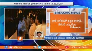 Karnataka Congress and JDS MLAs Reaches To Hyderabad | Stay in Park Hyatt Hotel | iNews - INEWS
