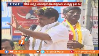 Balakrishna Speech In Road Show at Vivekananda Nagar | Balayya Road Show in Hyderabad | iNews - INEWS