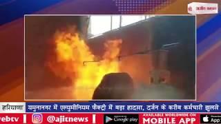 video : यमुनानगर में एल्युमीनियम फैक्ट्री में बड़ा हादसा, दर्जन के करीब कर्मचारी झुलसे