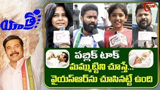 Yatra Movie Public Talk | YSR Biopic | Mammootty | TeluguOne - TELUGUONE