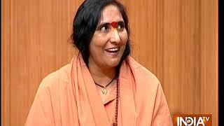 आप की अदालत: साध्वी ऋतम्भरा ने कहा- आज से 20-25 साल पहले हिंदुओं को गाली देकर राजनीति की जाती थी - INDIATV
