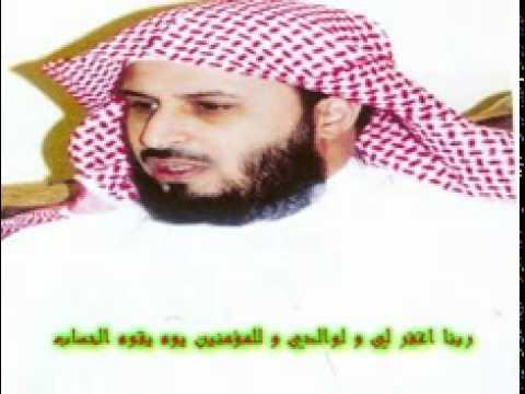 القرآن الكريم ....بصوت الشيخ / سعد الغامدي