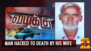 "VAZHAKKU(CrimeStory) 21-08-2014 ""Man Hacked To Death By His Wife"" – Thanthi tv Show"