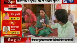 Diya Kumari Interview, BJP Candidate from Mewar: Lok Sabha Elections 2019 - ITVNEWSINDIA