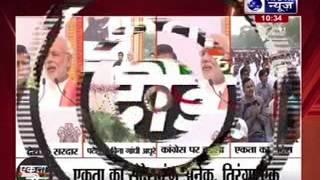 Run For Unity from Kashmir to Kanyakumari - ITVNEWSINDIA