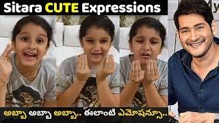 Sitara Very Cute Dialogue From Mahesh Babu Sarileru Neekevvaru | Never Before Ever After - RAJSHRITELUGU