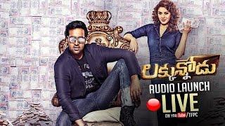 Luckunnodu Audio Launch LIVE | Manchu Vishnu | Hansika | TFPC - TFPC