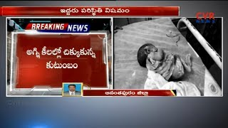 Fire Mishap Due to Gas Cylinder Leakage in Anantapur | Kothacheruvu Mandal | 2 Serious Condition|CVR - CVRNEWSOFFICIAL