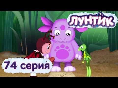 Кадр из мультфильма «Лунтик : 74 серия · Карта»