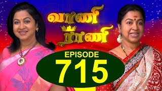 Vaani Rani : Episode 717 - 29th July 2015