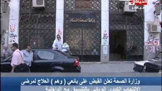 """وزارة الصحة :القبض على بائع """"وهم""""لعلاج مرضى الالتهاب الكبدي الوبائي"""