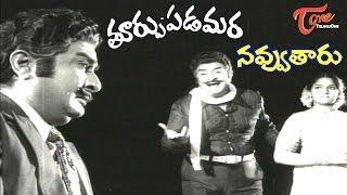 Thoorpu Padamara Movie Songs || Navvuthaaru Video Song || Madhavi, Satyanarayana - TELUGUONE