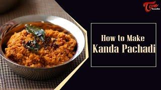 Aaha Emi Ruchi || How To Make Kanda Pachadi ( కంద పచ్చడి) || Bharathi - TELUGUONE