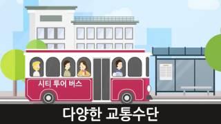 대한민국 테마여행 10선