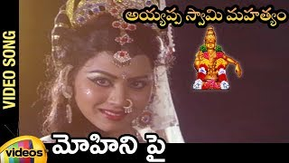 Ayyappa Swamy Mahatyam Telugu Movie | Mohini Pai Telugu Video Song | Sarath Kumar | Mango Videos - MANGOVIDEOS