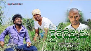 రైతే దేవుడు || Raithe Devudu || Telugu Latest Short Films || Raithu Telugu Short Film - YOUTUBE
