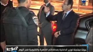 شاهد.. جولة مفاجئة لوزير الداخلية فجر اليوم لتفقد شوارع القاهرة والقليوبية