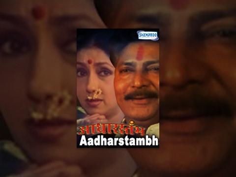 Latest Marathi Movies - AadharStambh - Vikram Gokhale, Dilip Prabhavalkar& Laxmikant Berde - HQ