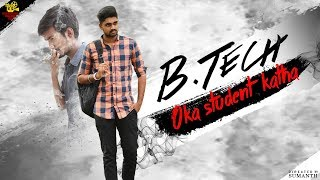 B.Tech : OKA STUDENT KATHA  || NEW TELUGU SHORT FILM || DIRECTED BY Sumanth || 2019 - YOUTUBE