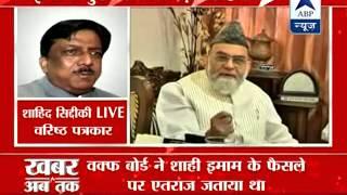 Delhi HC refuses to stay anointment of Iman Bukhari's son l No legal sanctity - ABPNEWSTV