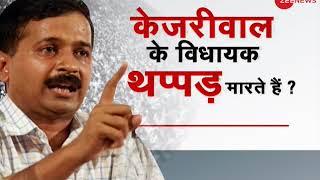 Have Arvind Kejriwal's MLAs turned into goons? - ZEENEWS